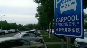 合乘专用停车位